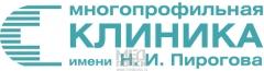 Многопрофильная клиника имени Н. И. Пирогова