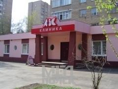 Клиника АВС, многопрофильный медицинский центр,  Москва