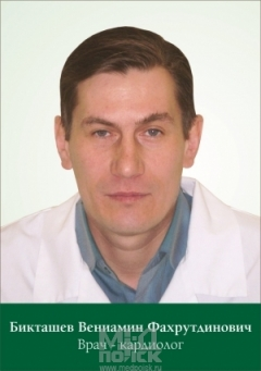 Бикташев Вениамин Фахрутдинович