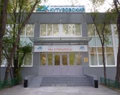 Лечебно-диагностический центр Кутузовский,  Москва