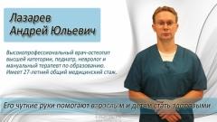 Лазарев об остеохондрозе