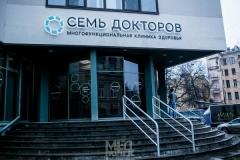 Семь докторов, медицинский центр, стоматологическая клиника,  Санкт-Петербург