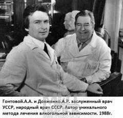 Центр кодирования по методу Довженко