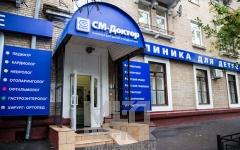 СМ-Доктор - детский медицинский центр, клиника для детей и подростков