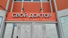 Свой Доктор Красноярск,  Красноярск