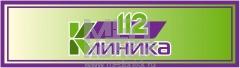 Клиника 112