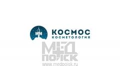 Космос, косметологическая клиника,  Санкт-Петербург