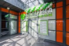 Альтермед, специализированный медицинский центр